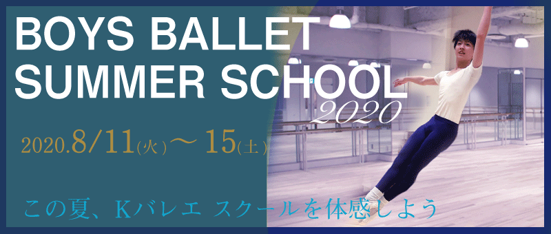 boysballet summer school2020