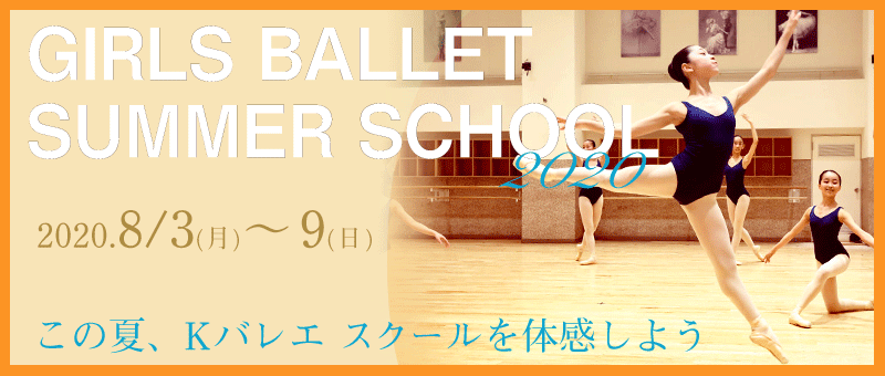 gilrsballet summer school2020